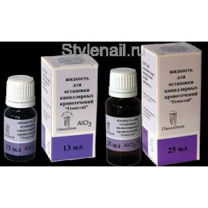 Гемостаб (AlCl3) Жидкость для остановки кровотечений