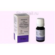 Гемостаб (FeSO4) Жидкость для остановки кровотечений